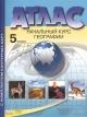 Атлас 5 кл. Начальный курс географии